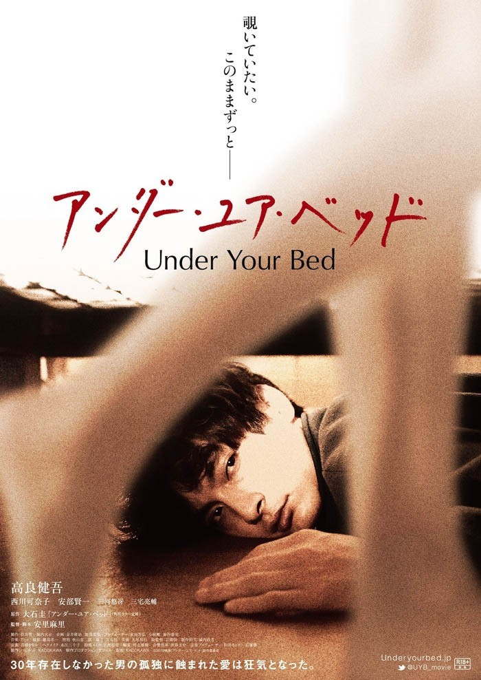 日本惊悚《我在你床下》[1080P][日本2019大尺度悬疑惊悚]