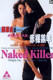 香港动作《赤裸羔羊》警探(任达华饰)
