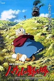 豆瓣9.1分《哈尔的移动城堡》宫崎骏代表作