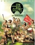 2012香港大度喜剧《一路向西》BD1080p.国粤双语中字