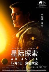 2019美国6.8分冒险科幻片《星际探索》BD1080P.国英双语.中英双字
