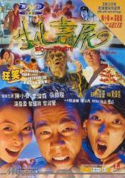 1998陈小春6.6分惊悚喜剧《生化寿尸》BD1080p.国粤双语中字