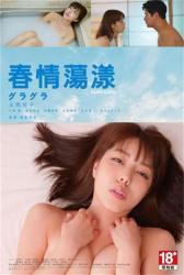 2019日本大度爱情《春情荡漾》BD1080p.日语中字