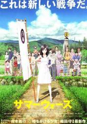 2009日本8.6分科幻动画《夏日大作战》BD1080p.国日双语中字