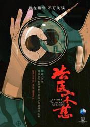 2019悬疑犯罪纪录片《法医宋慈》全6集