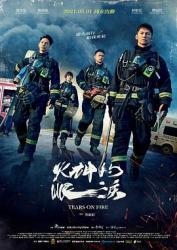 2021台湾8.8分电视剧《火神的眼泪》更新至06集