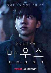2021韩国9.1分悬疑犯罪《窥探:捕食者》HD1080p.韩语中字