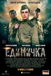 2015俄罗斯二战片《第一小分队/独立连》BD1080p.中文字幕