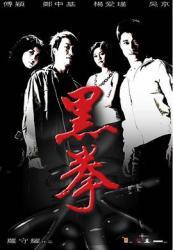 2006吴京暴力动作《生死拳/黑拳》HD1080P.国语中字