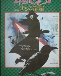 恐怖《女囚701之三:野兽部屋》1973年版本