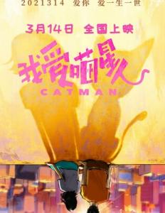 2021喜剧爱情《我爱喵星人》1080p.HD国语中字