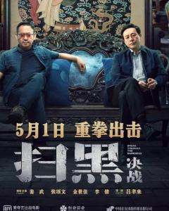 2021动作剧情《扫黑 决战》4K.HD国语中字
