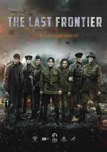 2020年 最后的前线 [波多尔斯克军校学员在莫斯科郊外英勇抵抗的故事]