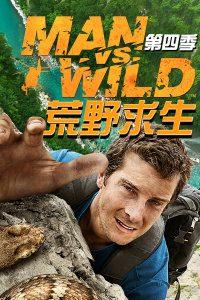 纪录片《荒野求生》第四季/Bear Grylls