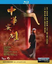 1999经典6.4分冒险动作片《中华英雄》BD1080p.国粤双语中字