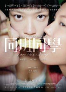 2015香港大度剧情《同班同学》BD1080p.粤语中字
