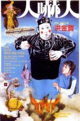 1982经典7.2分奇幻喜剧片《人吓人》BD1080p.国粤双语中字