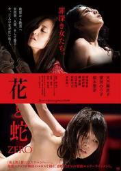 2014日本大度剧情《花与蛇:零》BD1080p.中文字幕