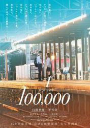 2020日本漫改爱情《十万分之一》BD1080p.中文字幕