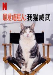 2021荷兰纪录片《最爱喵星人:我猫威武》HD1080p.中文字幕