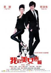 2010何润东景甜爱情《我的美女老板》HD1080p.国语中字