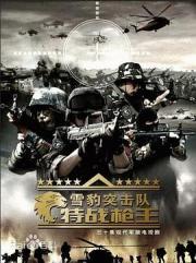 2021国产军旅电视剧《雪豹特战》全36集