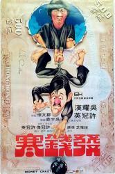 1977许冠英赵雅芝喜剧《发钱寒》BD1080p.粤语中字