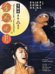 1991大尺度古装剧情《金瓶风月》HD1080p.国粤双语中字