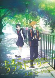 2014日本8.4分动画《玉子爱情故事》BD1080p.中文字幕