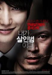 2012韩国7.5分惊悚动作《我是杀人犯》BD1080p.中文字幕