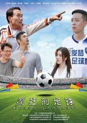 2021国产喜剧网大《疯狂的足球》HD1080p.国语中字