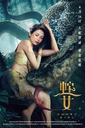 2021国产冒险动作《蛇之女》HD1080p.国语中字