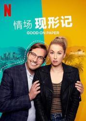 2021美国爱情喜剧《看着不错/情场现形记》HD1080p.中文字幕