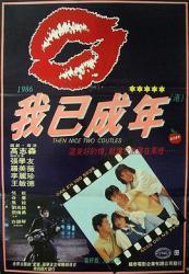 1986李丽珍7.4分剧情《痴心的我》BD1080p.国粤双语中字