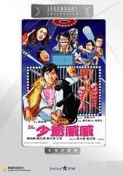 1989谭咏麟喜剧《少爷威威》HD1080p.国粤双语中字