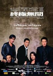 2003经典高分惊悚犯罪片《无间道1-3》BD1080p