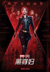 2021漫威科幻动作《黑寡妇》HD1080p.中英双字