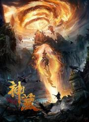 2021国产奇幻古装《神墓》HD1080p.国语中字