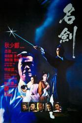 1980郑少秋7.6分古装武侠《名剑》BD1080p.国粤双语中字