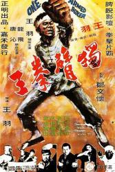1972嘉禾古装武侠《独臂拳王》BD1080p.国语中字
