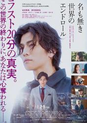 2021日本悬疑剧情《无名世界的终结》BD1080p.中文字幕