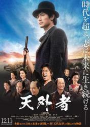 2020日本剧情《天外者》BD1080p.中文字幕