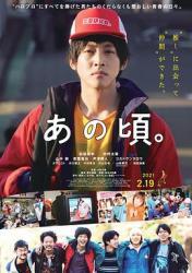 2021日本青春剧情《那个时候~男子喧闹物语》BD1080p.中文字幕