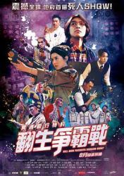 2019香港惊悚喜剧《冥通银行特约:翻生争霸战》BD1080p.国粤
