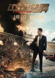 2018俄罗斯战争科幻《边境迷雾/激战阵线》HD1080p.中文字幕