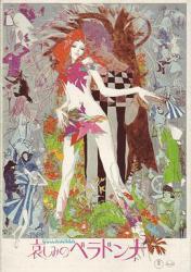 1973日本8.9分奇幻动画《悲伤的贝拉多娜》BD1080p.中文字幕
