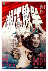 1978邵氏古装武侠《笑傲江湖》HD1080p.国语中字