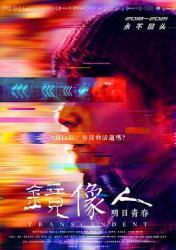 2021国产青春科幻《镜像人·明日青春》HD1080p.国语中字