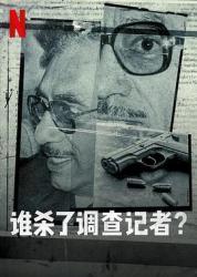 2021墨西哥犯罪纪录片《谁杀了调查记者》HD1080p.中文字幕
