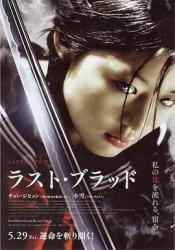 2009韩国惊悚动作《最后的吸血鬼》BD1080p.中文字幕